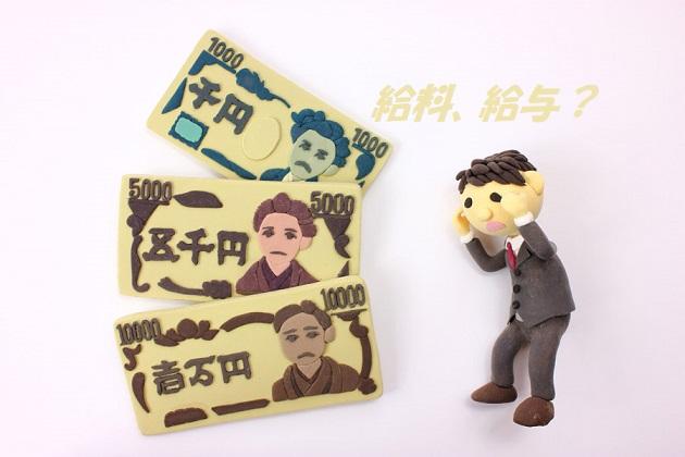 【お金の話】給料と給与、年収の違い分かりますか?