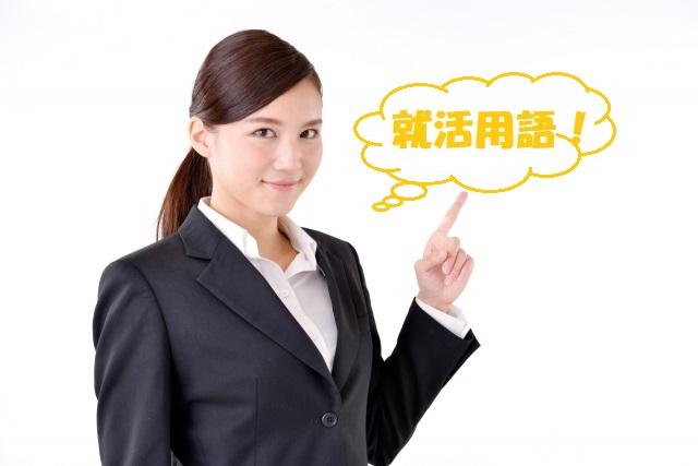 就活生のための就職用語集【就活準備編】